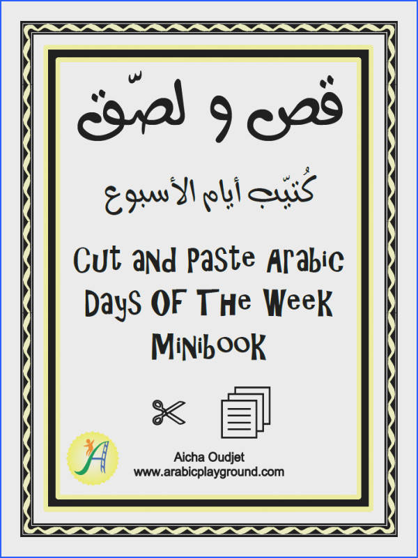 Cut And Paste Arabic Days The Week Minibook by Arabic