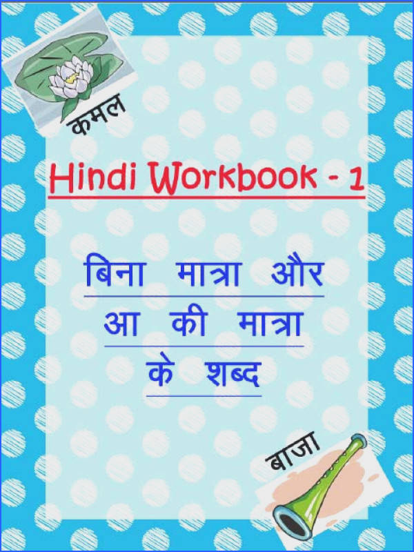 Hindi Matra Worksheets for Kids Hindi by WorksheetsBySheetal