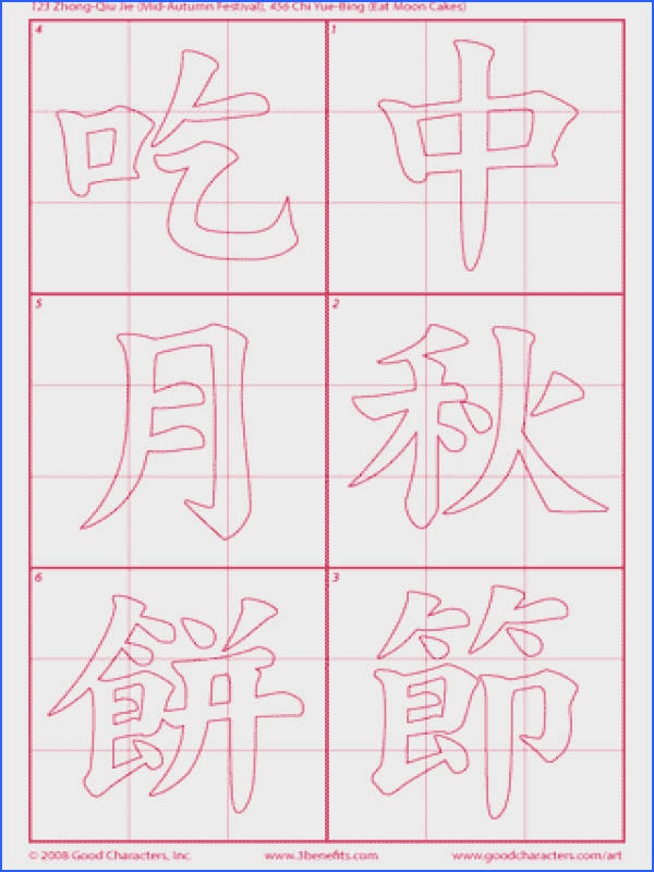 Sample calligraphy paper 8 examples in pdf word